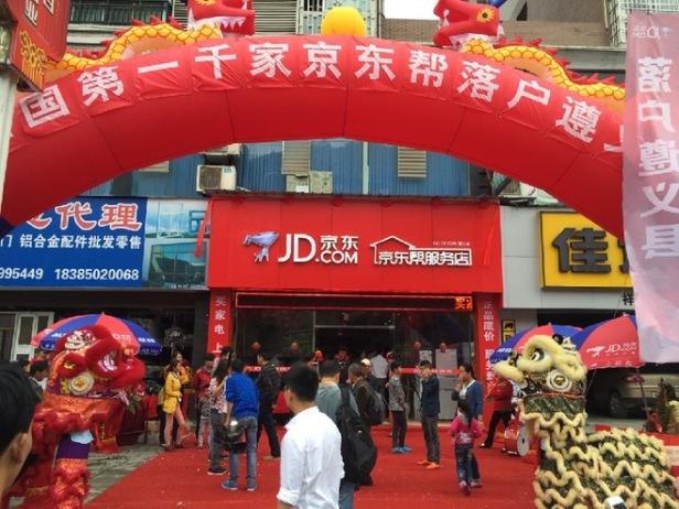 Jingdong-bang eommerce rural-market